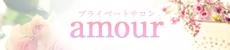 プライベートサロンamour(アムール)