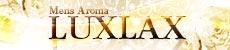 LUXLAX~ラグラクス~