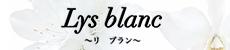 Lys blanc~リ ブラン~
