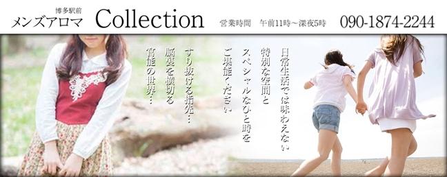 メンズアロマ Collection