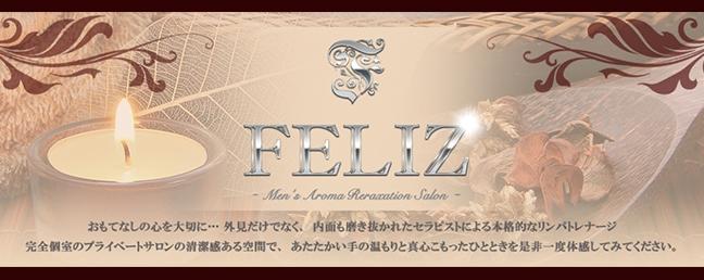 Feliz-フェリス-