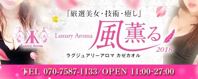 Luxury aroma 風薫る 2018