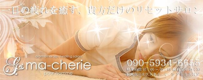 ma-cherie -マシェリ-