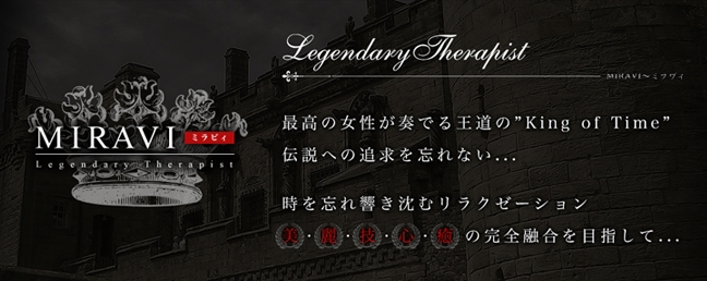 MIRAVI ミラビィ- Legendary Therapist